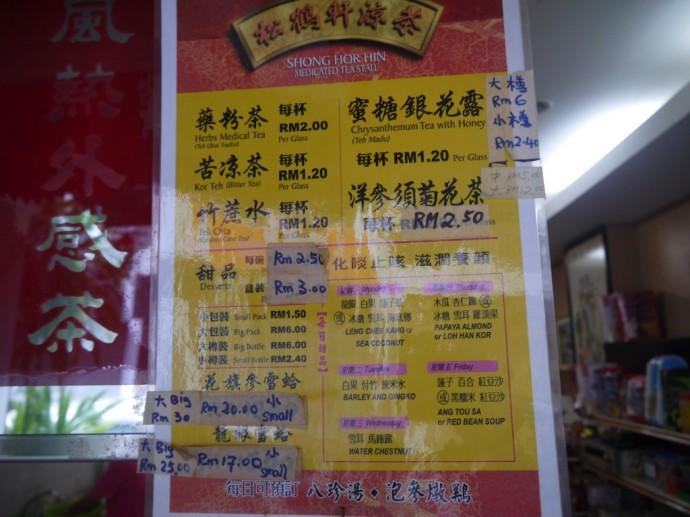 Menu At Shong Hor Hin