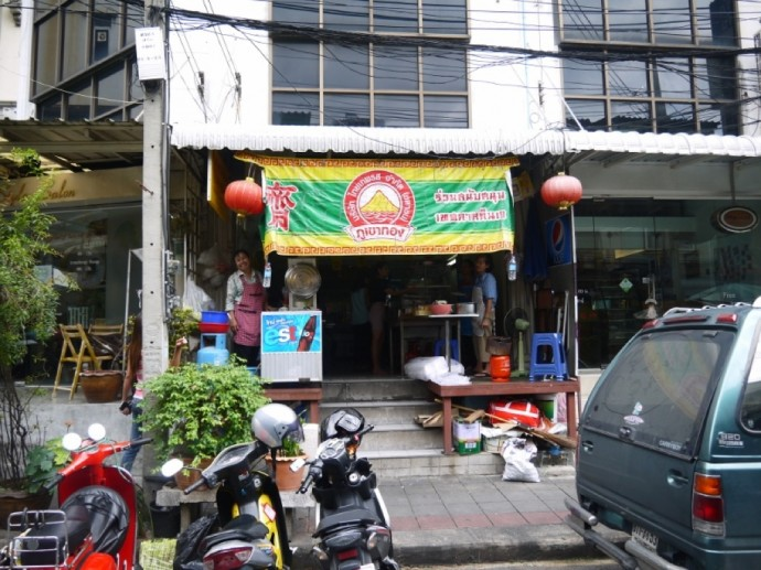 Tien Sin, Soi Si Wiang, Silom, Bangkok