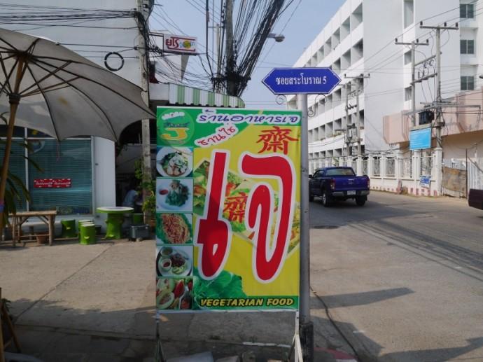 Vegetarian Sign Outside Sanchai J Food, Surin