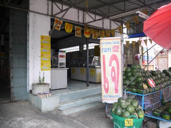 Yellow Flags Outside Thetsaban 3 Road Vegetarian Restaurant, Surin