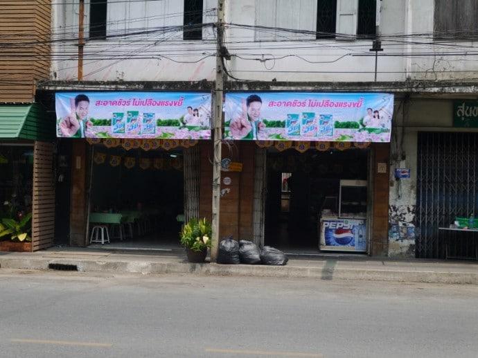 Jguanjin Vegetarian Restaurant, Korat