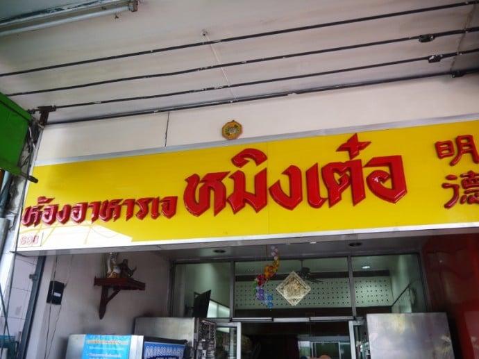 Ming Ter Vegetarian Restaurant, Korat