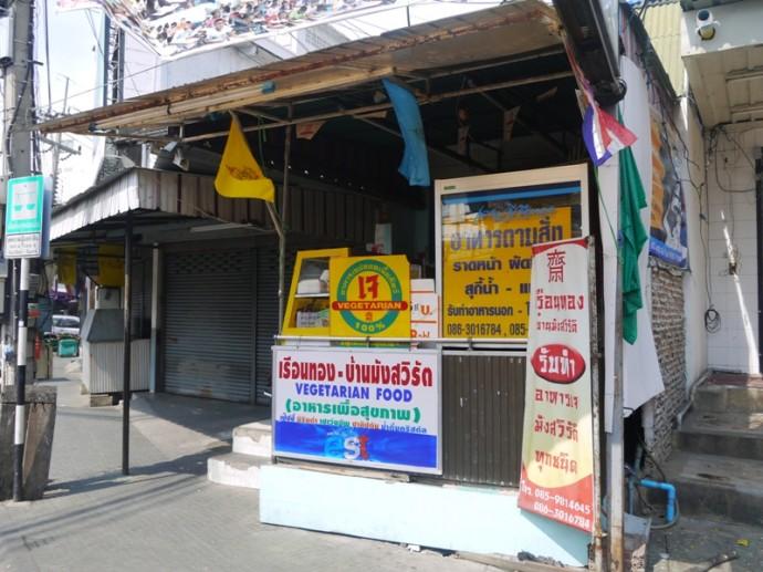 Reun Thong Vegetarian, Hua Hin