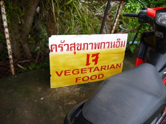 Mi Chai Alley Vegetarian, Nong Khai