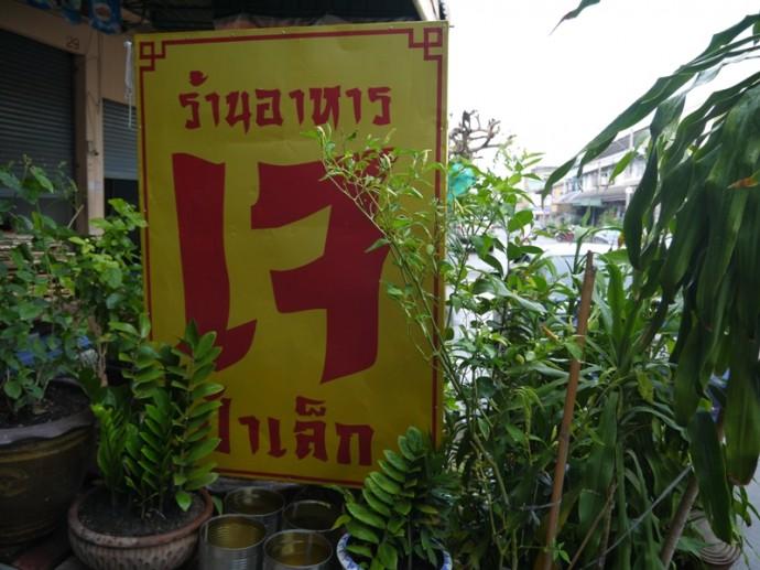 Vegetarian Sign Outside Jay Pa Lek Vegetarian, Khon Kaen