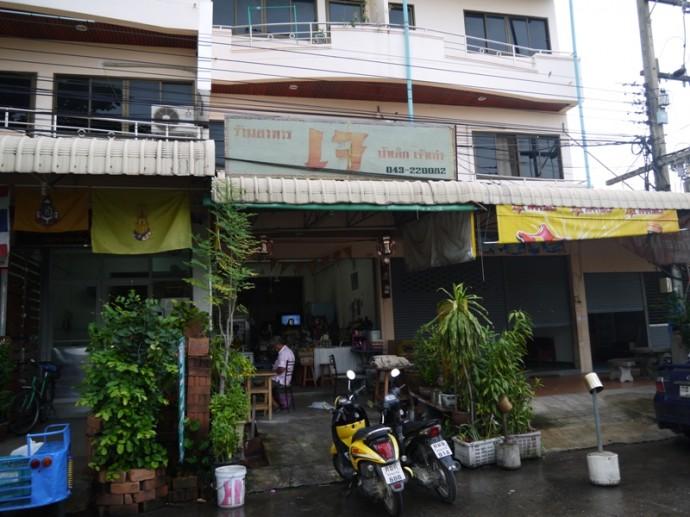 Jay Pa Lek Vegetarian, Khon Kaen, Thailand