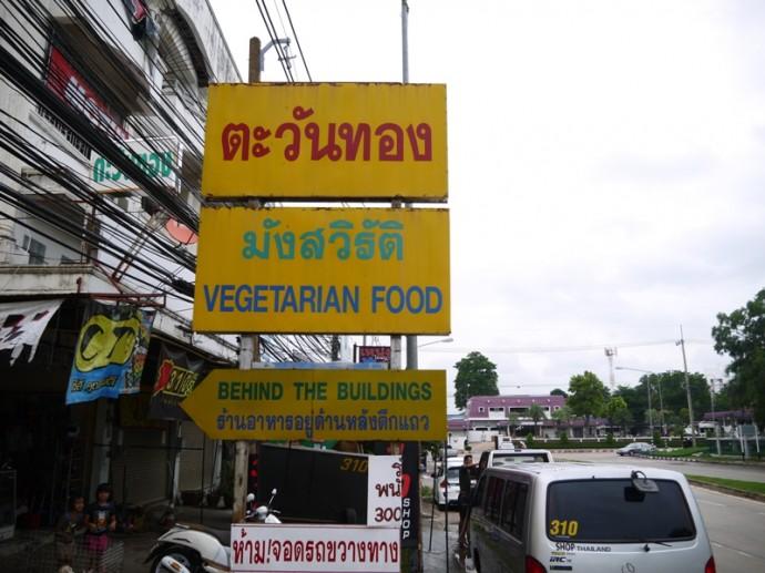 Sign On Lang Soon Rachakarn Road