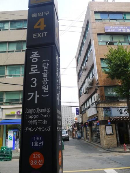 Jongno 3-ga Metro Station, Exit 4