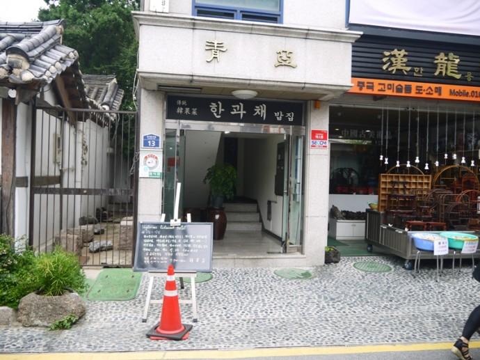 Han Gwa Chae, Insadong, Seoul