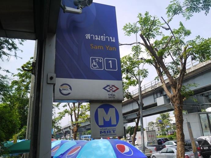 Sam Yan MRT Station